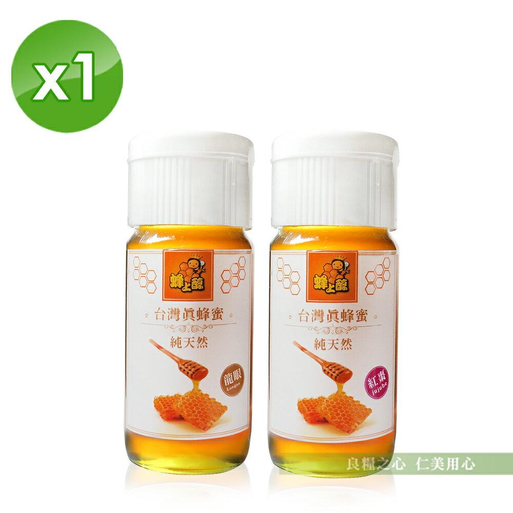蜂上醇 台灣真蜂蜜(700g/瓶)x1 龍眼蜜/紅棗蜜