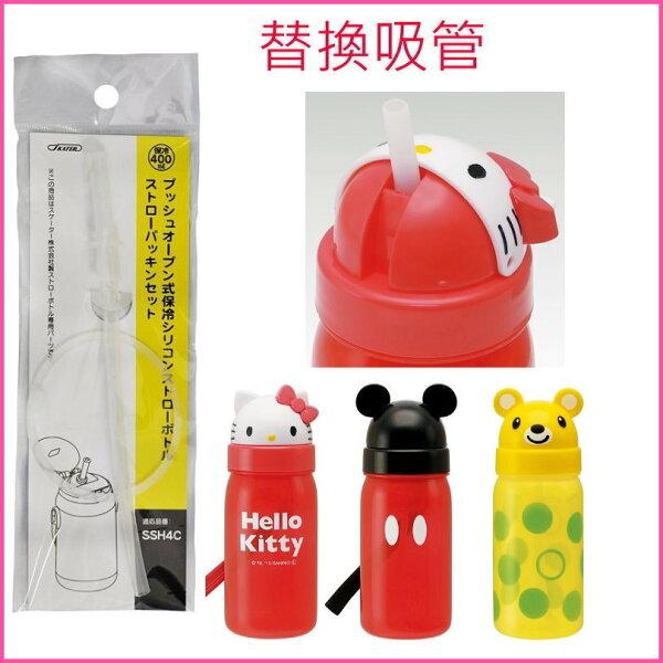 日本【Skater】造型吸管水壺350ML-吸管替換組