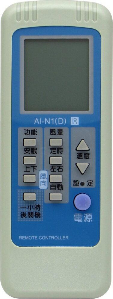 【SANYO 三洋/中興/資訊家】AI-N1 北極熊 23合1 窗型/分離/變頻 冷氣遙控器