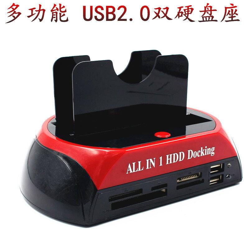 【生活家購物網】USB3.0 IDE SATA雙硬碟底座 移動硬碟盒 2.5 3.5寸串口並口 行動硬碟盒帶讀卡機