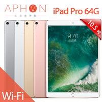 Apple 蘋果商品推薦【Aphon生活美學館】Apple iPad Pro Wi-Fi 64GB 10.5吋 平板電腦