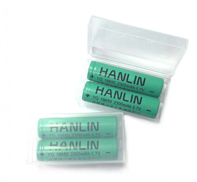HANLIN~18650電池 2300mAh 足量 一組二顆 附贈電池收納盒  通過國家b