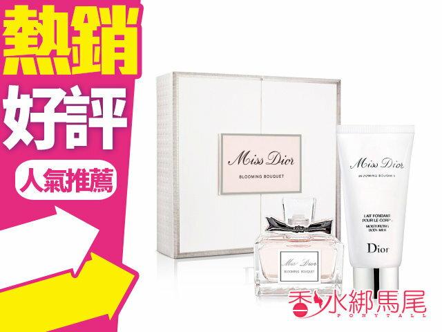 Dior 迪奧 花漾迪奧香水潤膚兩件組 ^(花漾迪奧淡香水5ml 花漾迪奧芬芳潤膚乳20m