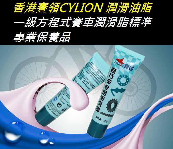 【意生】香港賽領CYLION 潤滑油脂 黃油牛油 自行車機汽車YU LUNG金雕恐龍192恐龍191EXUSTAR可參考