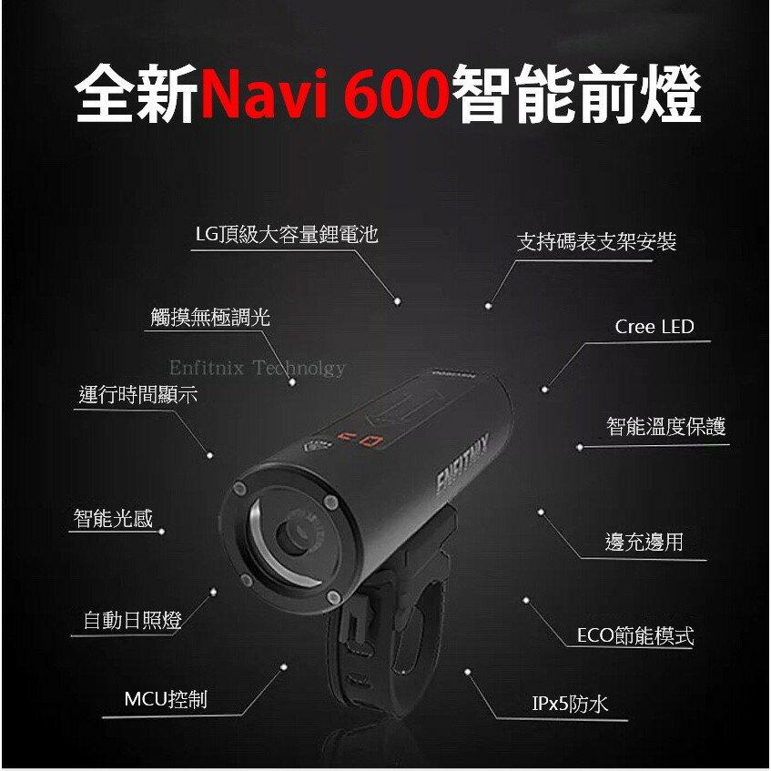 台灣總代理【ENFITNIX】NAVI 600 自行車智能前燈現(一年保固)