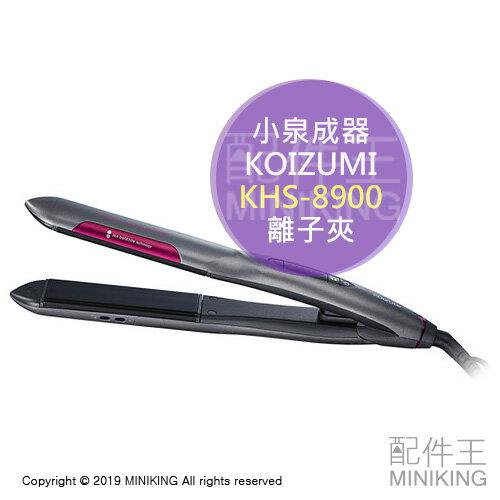 日本代購 KOIZUMI 小泉成器 KHS-8900 沙龍級 美髮 離子夾 負離子 5段溫度 國際電壓