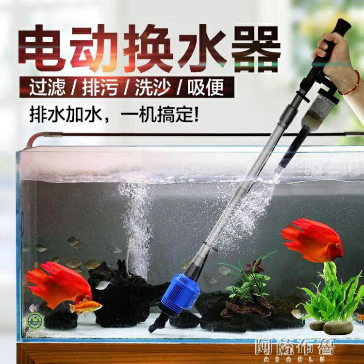 魚缸換水器 森森魚缸換水器洗沙器吸魚糞便電動抽水魚缸清理清潔工具自動清洗 阿薩