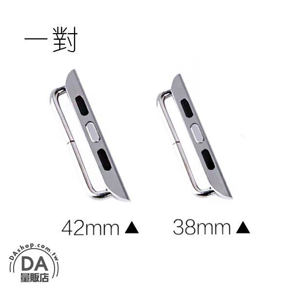 《DA量販店》Applewatch不鏽鋼金屬錶帶扣38mm銀色1對(V50-1051)
