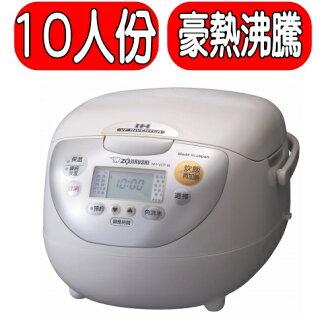 《特促可議價》象印【NH-VCF18】IH電子鍋《10人份》