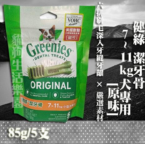 貓狗生活樂園 Greenies健綠2-7kg迷你犬專用(原味)潔牙骨-85g/ 11支入Greenies健綠7-11kg犬專用(原味)潔牙骨-85g/ 5支入