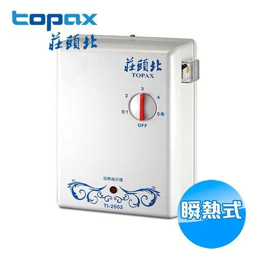 <br/><br/>  莊頭北 6公升瞬熱式電熱水器 TI-2503 【送標準安裝】<br/><br/>