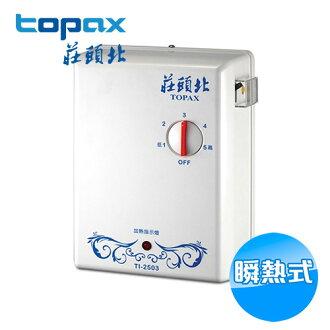 莊頭北 6公升瞬熱式電熱水器 TI-2503 【送標準安裝】