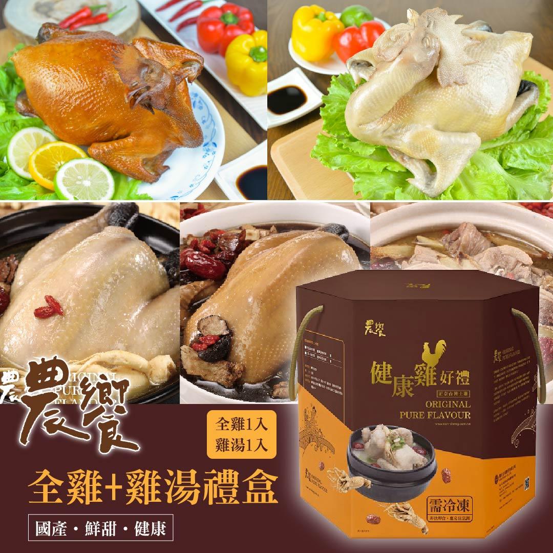 農饗【2入六角禮盒】☆此為雞湯或全雞加購空盒☆