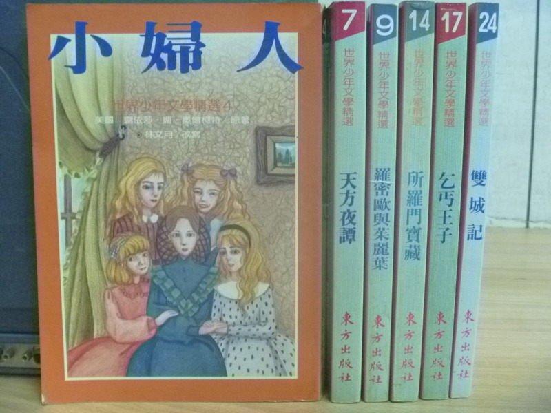 【書寶二手書T3/兒童文學_RDL】小婦人_所羅門寶藏_乞丐王子_雙城記_共6本合售