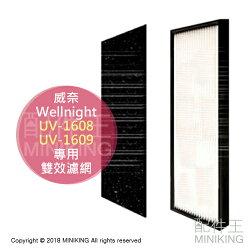 【配件王】現貨 公司貨 Wellnight 威奈 專用雙效濾網 適用 UV-1608 UV-1609 空氣清淨機 濾網