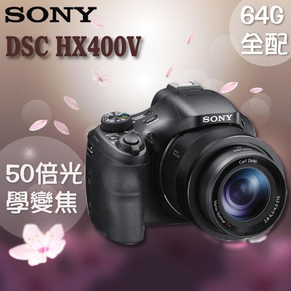 ? 50倍光學變焦|64G 全配【和信嘉】 SONY DSC-HX400V 公司貨 送電池+腳架+記憶卡+清潔組+攝影包+保護貼