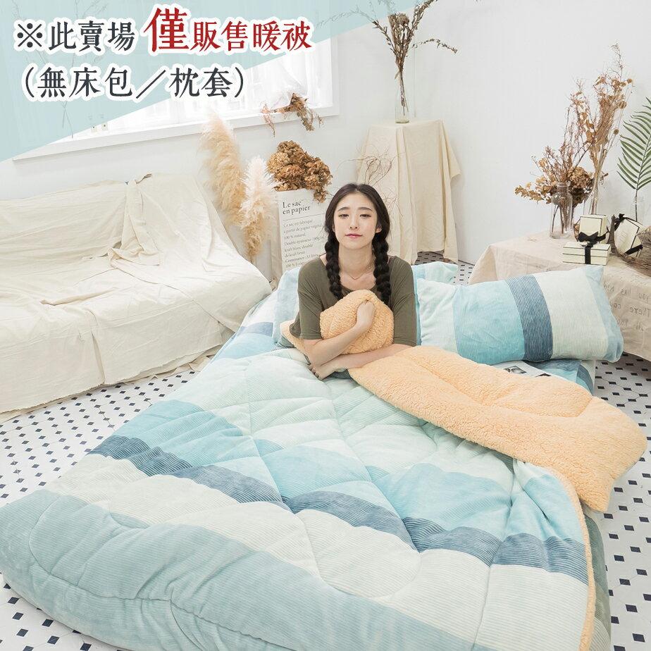 Sweet-Blue 羊羔絨暖被 內有充棉 可當棉被使用 150cmX195cm (正負5cm) 台灣製 0