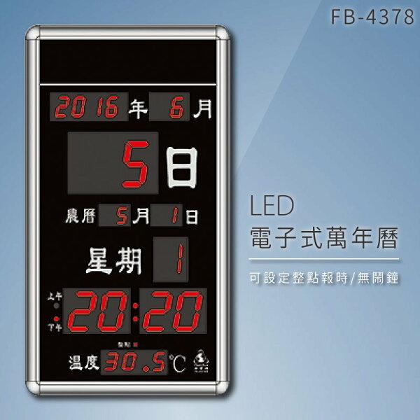 ~品牌嚴選~【鋒寶】FB-4378LED電子式萬年曆電子日曆電腦萬年曆時鐘電子時鐘電子鐘錶