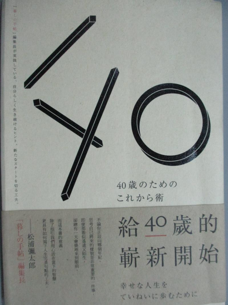 【書寶 書T6/勵志_KOI】給40歲的嶄新開始_松浦彌太郎
