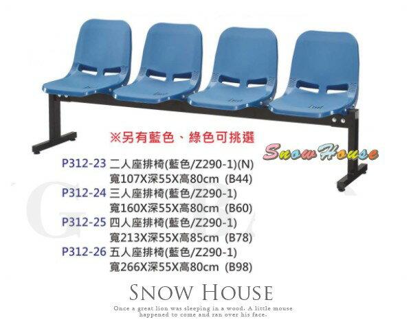 ╭☆雪之屋居家生活館☆╯334-12131415&P312-25四人排椅公共椅等候椅