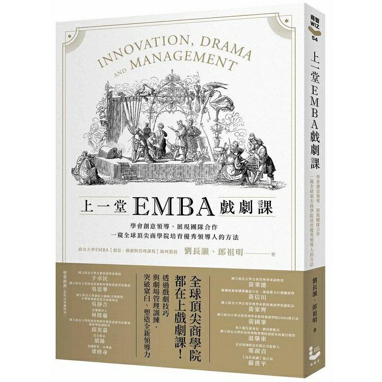 上一堂EMBA戲劇課:學會創意領導、展現團隊合作,一窺全球頂尖商學院培育優秀領導人的方法 0