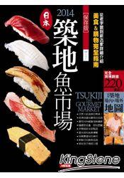 2014築地魚市場:美食&購物完全指南