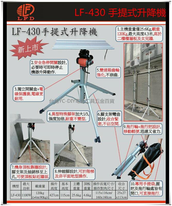 【台北益昌】好禮四選一 台灣製L.F.D LF-430 4.3M 輕便可摺疊手提式升降機 電動遙控昇降機 非CM-436