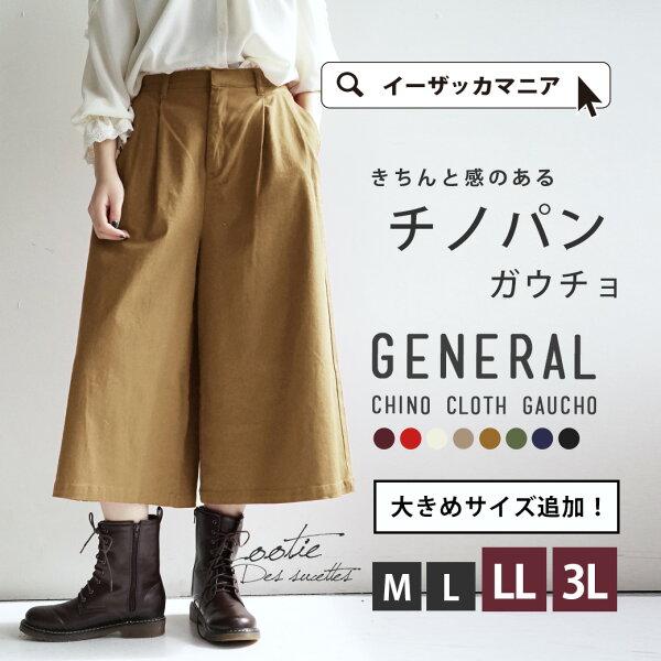 日本必買女裝e-zakka斜紋休閒寬管喇叭褲-免運代購