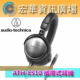 鐵三角 audio-technica ATH-ES10 鈦金屬高音質 攜帶式耳機 (鐵三角公司貨)