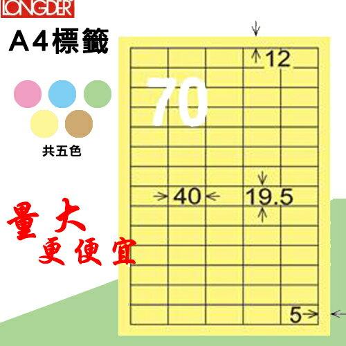 必購網:必購網【longder龍德】電腦標籤紙70格LD-878-Y-A淺黃色105張影印雷射貼紙