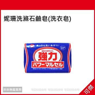 可傑 日本 妮珊《NISSAN》強力洗滌石鹼皂250g ( 藍色) 去汙皂 強效洗衣皂