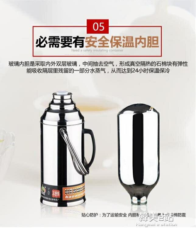 不銹鋼外殼熱水瓶暖水瓶家用學生用宿舍保溫暖壺茶瓶開水瓶大容量 迎新年狂歡SALE