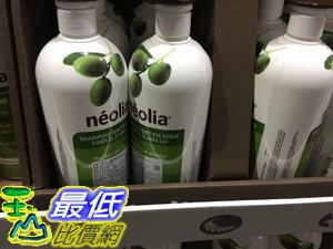 [106限時限量促銷] COSCO NEOLIA OLIVE OIL SHAMPOO 加拿大進口橄欖油萃取 洗髮精一公升 C679871