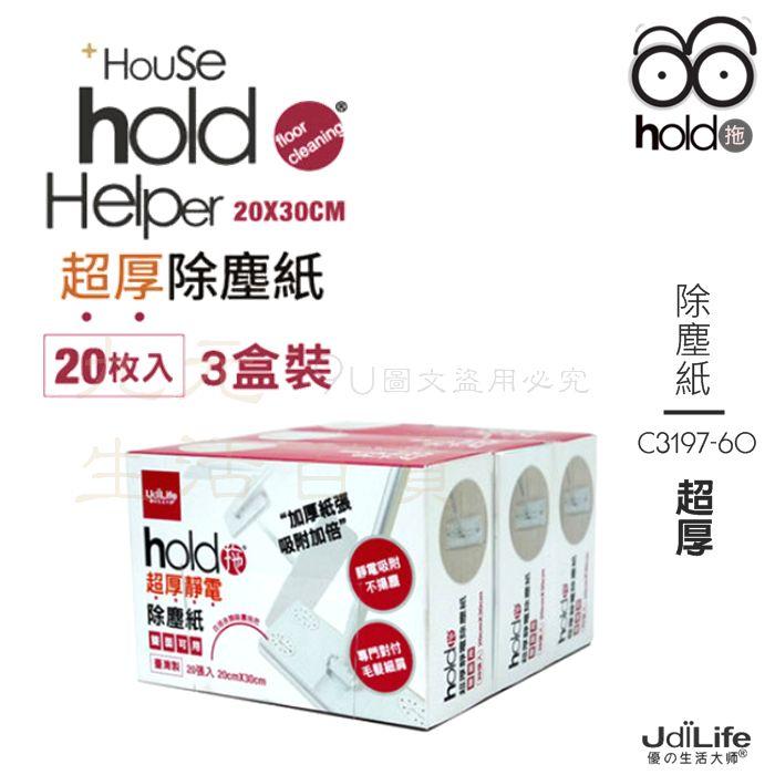 【九元生活百貨】hold拖 超厚除塵紙/3盒 C3197 好拖 除塵紙 靜電拖把紙 UdiLife
