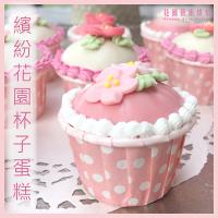 分享幸福的婚禮小物推薦喜糖_餅乾_伴手禮_糕點推薦【繽紛花園杯子蛋糕 】  10顆一組(奶蛋素)