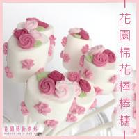分享幸福的婚禮小物推薦喜糖_餅乾_伴手禮_糕點推薦【花園棉花棒棒糖】 10隻一組