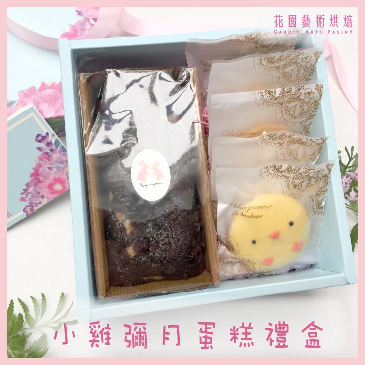 小雞彌月蛋糕禮盒  布朗尼蛋糕x1+造型餅乾x5