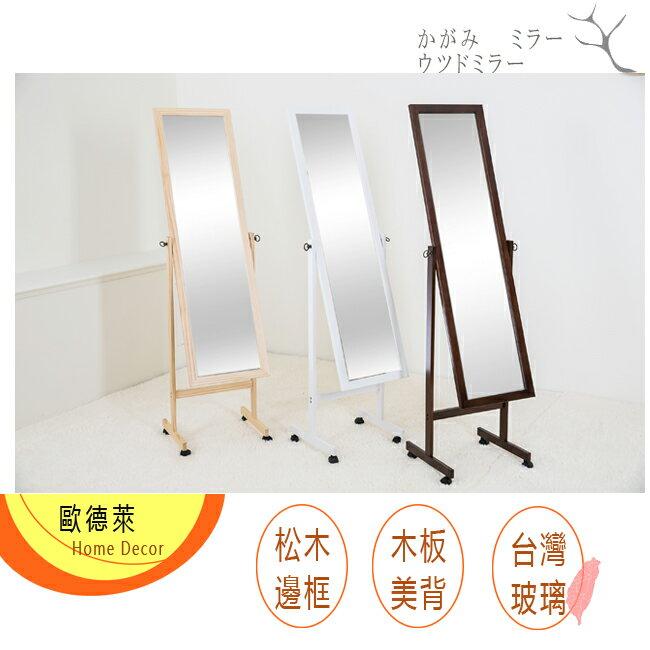 [免運] 附輪子 活動立鏡 活動全身鏡 美背 松木框 三色可選 台灣玻璃 鏡子 化妝鏡 立鏡 穿衣鏡 落地鏡 連身鏡 全身鏡