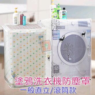 ORG《SD1031》直立洗衣機 / 滾筒洗衣機 防塵套 防塵罩 防曬罩 防水罩 洗衣機 洗衣機罩 單槽 渦輪 滾筒