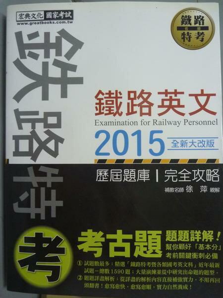 【書寶 書T5/進修考試_PJV】2015鐵路英文歷屆題庫完全攻略_徐萍