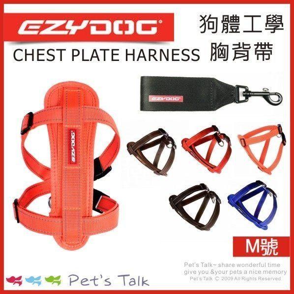 澳洲EZYDOG-CHEST PLATE HARNESS狗體工學胸背帶-M號素色款 Pet's Talk