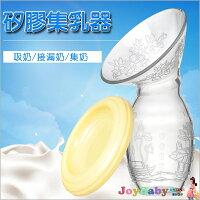 (檢驗合格)矽膠真空吸力集乳器 防溢乳吸奶器母奶收集器送蓋子-JoyBaby 0