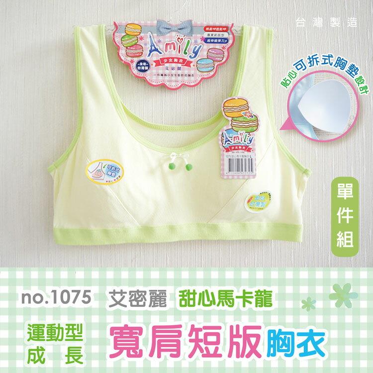 1075甜心馬卡龍寬肩成長型胸衣/短版胸衣/運動型寬肩/台灣製造【福星內衣】