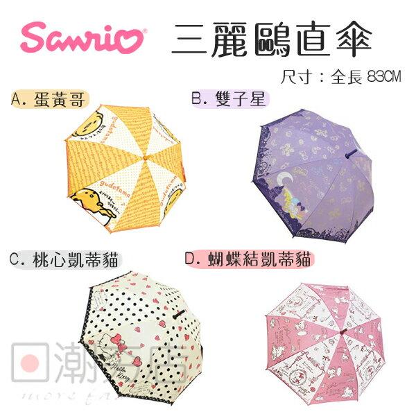 [日潮夯店] 日本正版進口 Sanrio 三麗鷗 蛋黃哥 雙子星 凱蒂貓  直傘 雨傘