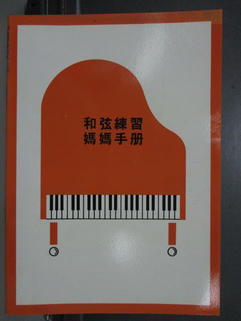 【書寶二手書T1/音樂_QFS】和弦練習媽媽手冊_林玲玲