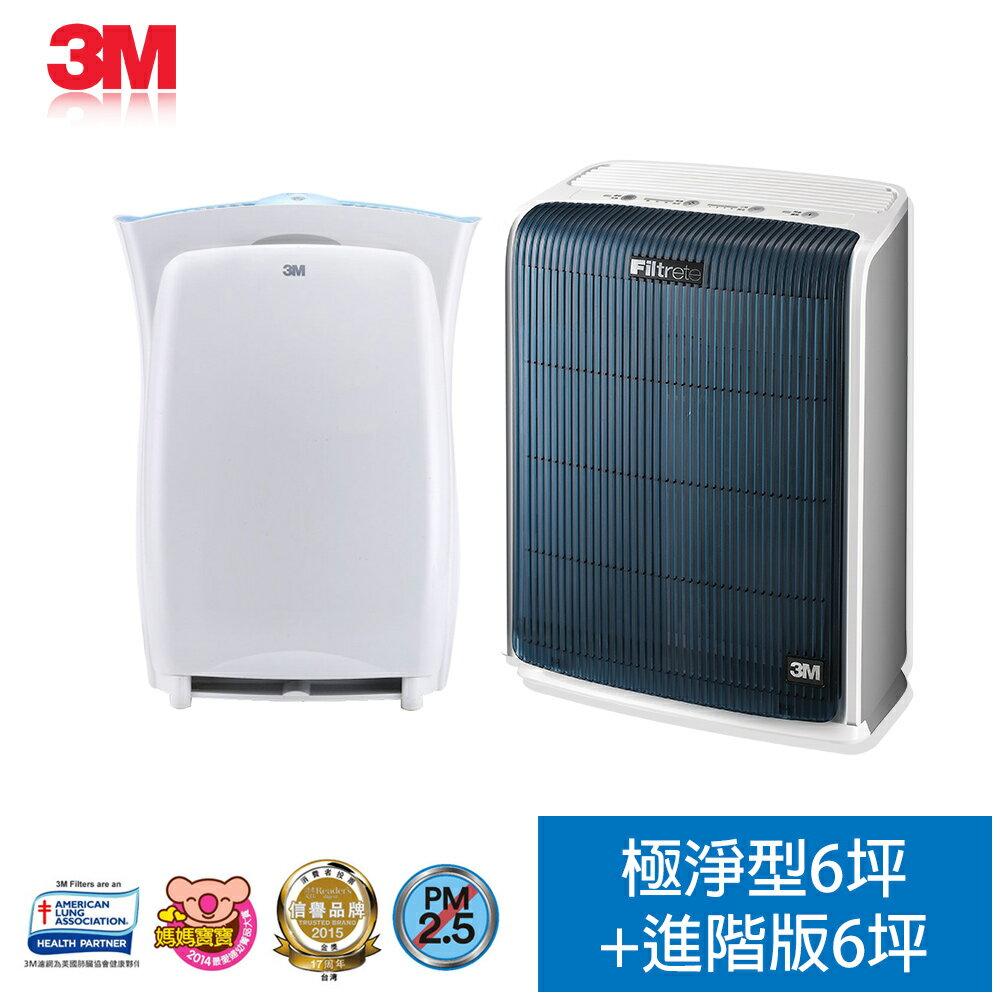 【3M】空氣清淨機超值組-極淨型6坪+超濾淨型進階版(6坪) - 限時優惠好康折扣