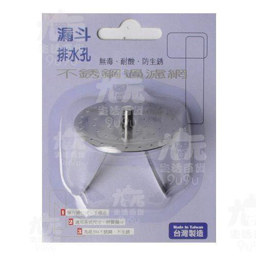 【九元生活百貨】CK-521不鏽鋼漏斗排水孔-細孔 過濾網 排水孔