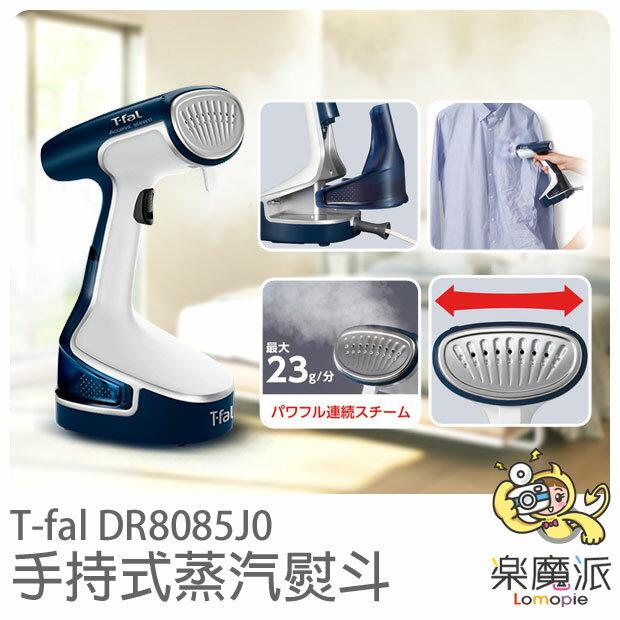T~fal DR8085J0 手持式 蒸汽熨斗 蒸氣電熨斗 掛燙 高效率噴嘴 除菌 脫臭