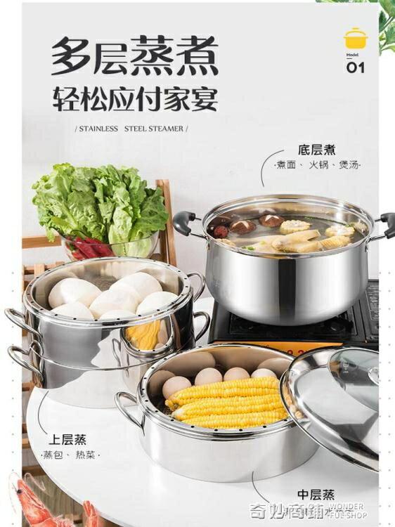 蒸鍋原味蒸飯鍋不串味蒸鍋三層加厚不銹鋼家用蒸鍋多層節能蒸籠