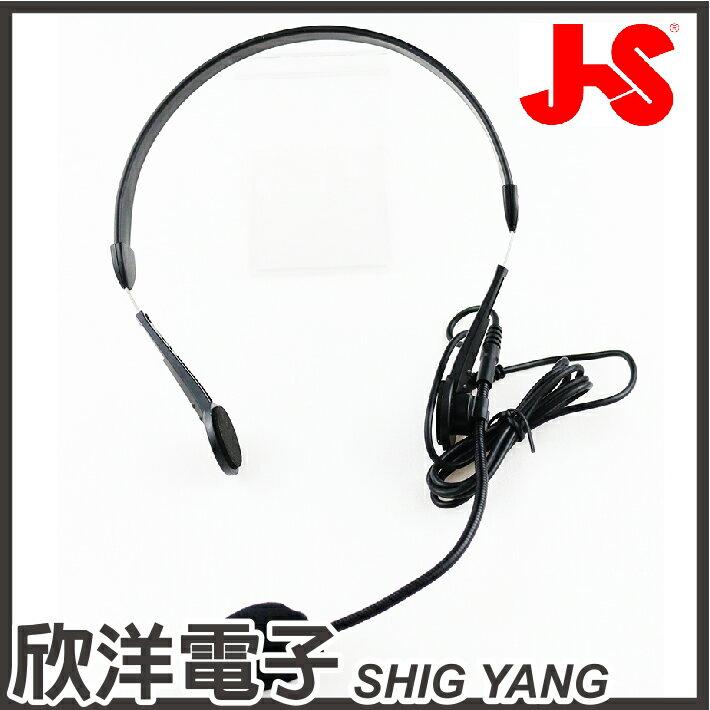 ※ 欣洋電子 ※ J-S 3.5mm電容式單音頭戴麥克風(MAH025)可360度任意調整 #演講/教學/會議/舞台/主持/導遊